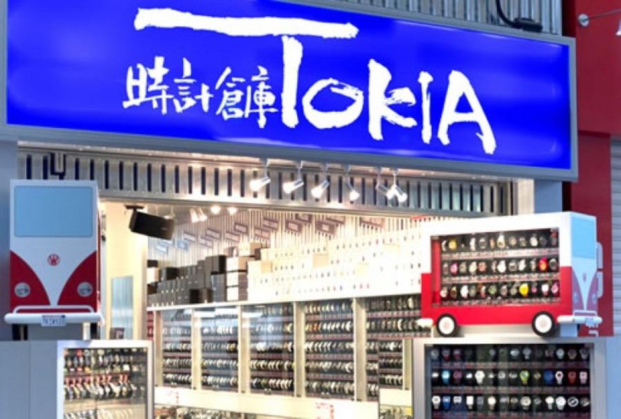 時計倉庫TOKIAの良い・悪い評判まとめ!偽物や閉店店舗も調査!