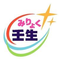 壬生町の時計店3選!腕時計修理、買取のおすすめ店まとめ!