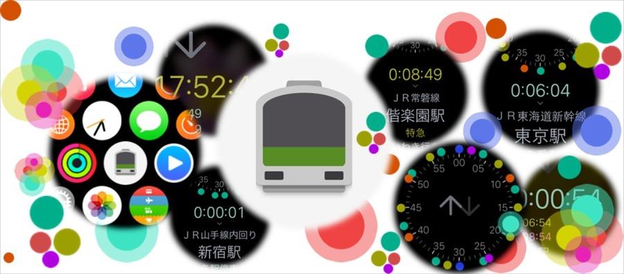 AppleWatchの乗換案内アプリ(無料)を6選を比較!トラブル時の対処法も紹介