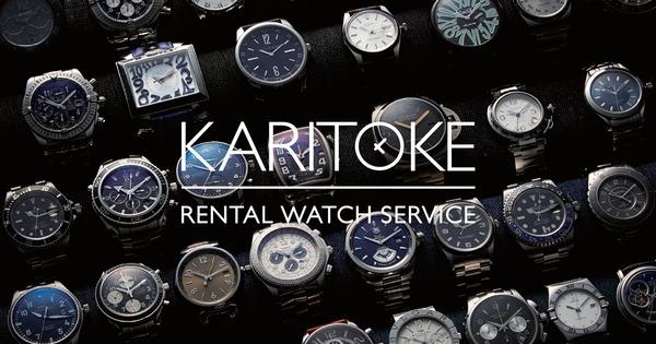 月3,980円でROLEXなどの高級時計がレンタルできる?KARITOKEというサービスって何?
