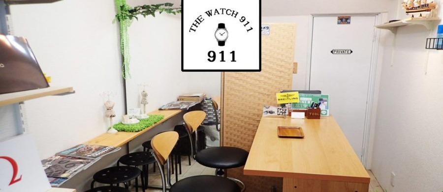 ウォッチ911の評判は?MIKA&カズキさん出演の動画も紹介