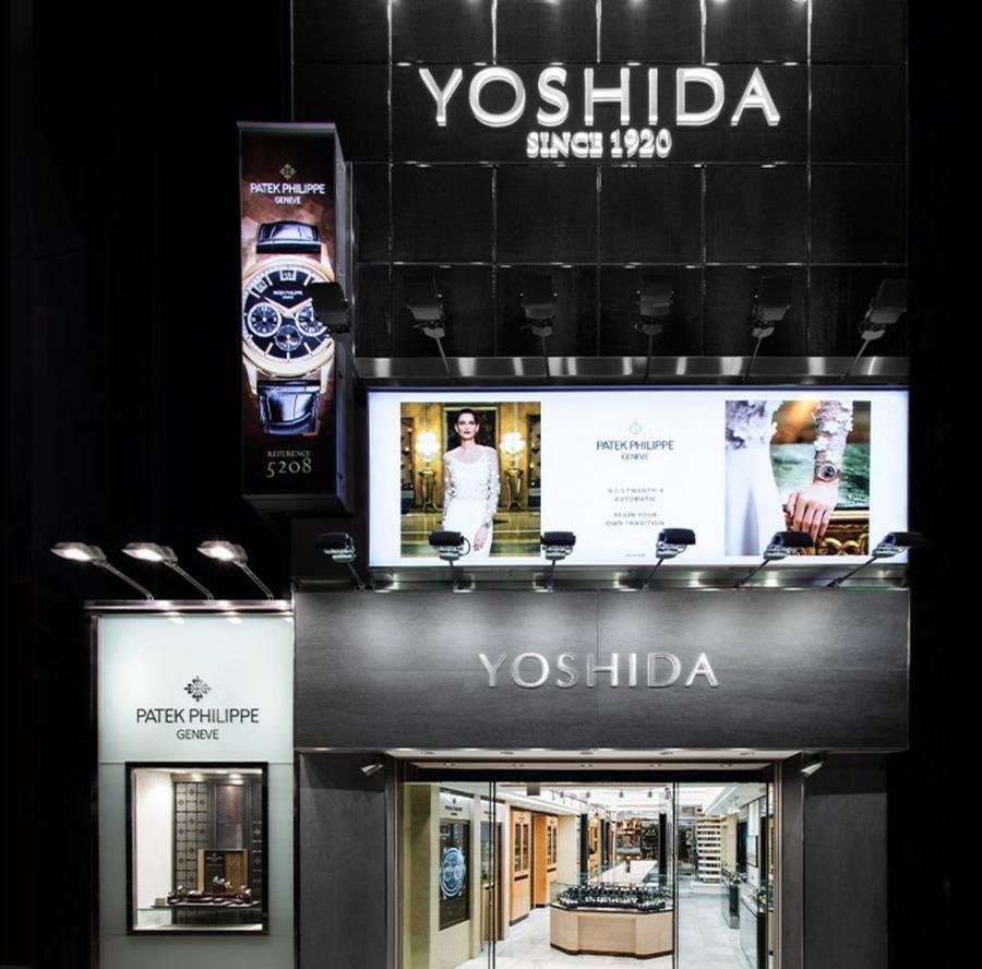 吉田時計店(YOSHIDA)の良い・悪い評判まとめ!社長や値引き、ローン対応も!