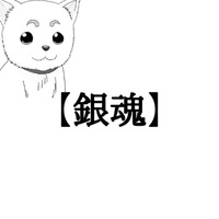 【銀魂】坂田銀時のモデルは誰?説が多数!それぞれを考察