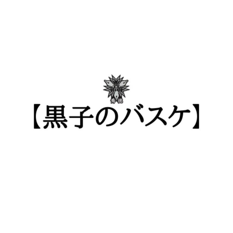 【黒子のバスケ】秀徳高校まとめ!メンバーや監督は?モデル校も調査