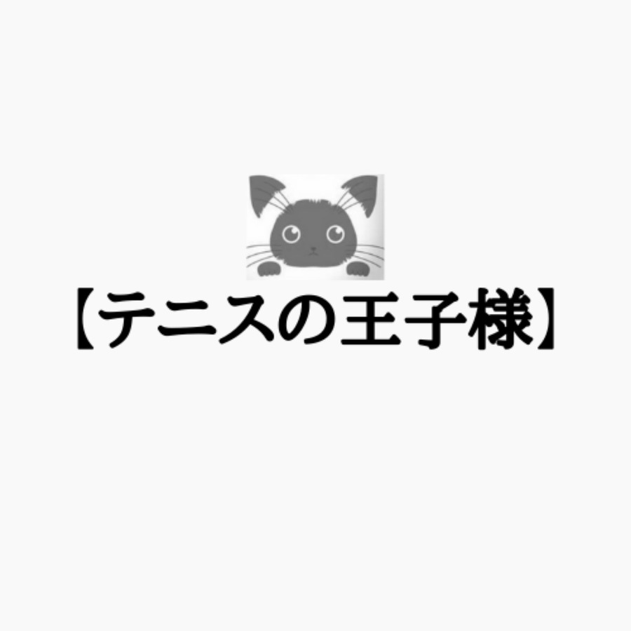 【テニスの王子様】OP曲一覧!アニメだけでなく劇場版の曲も紹介!