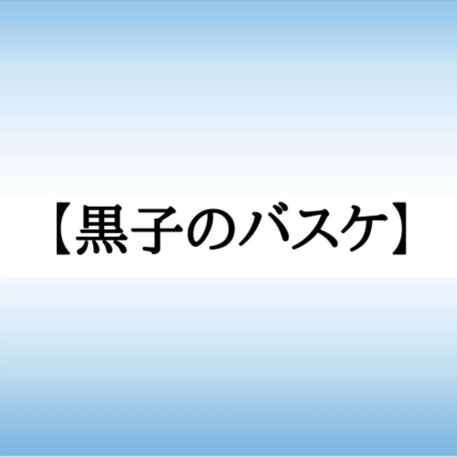 【黒子のバスケ】無冠の五将とは!中学時代と高校時代を比較!最後は?