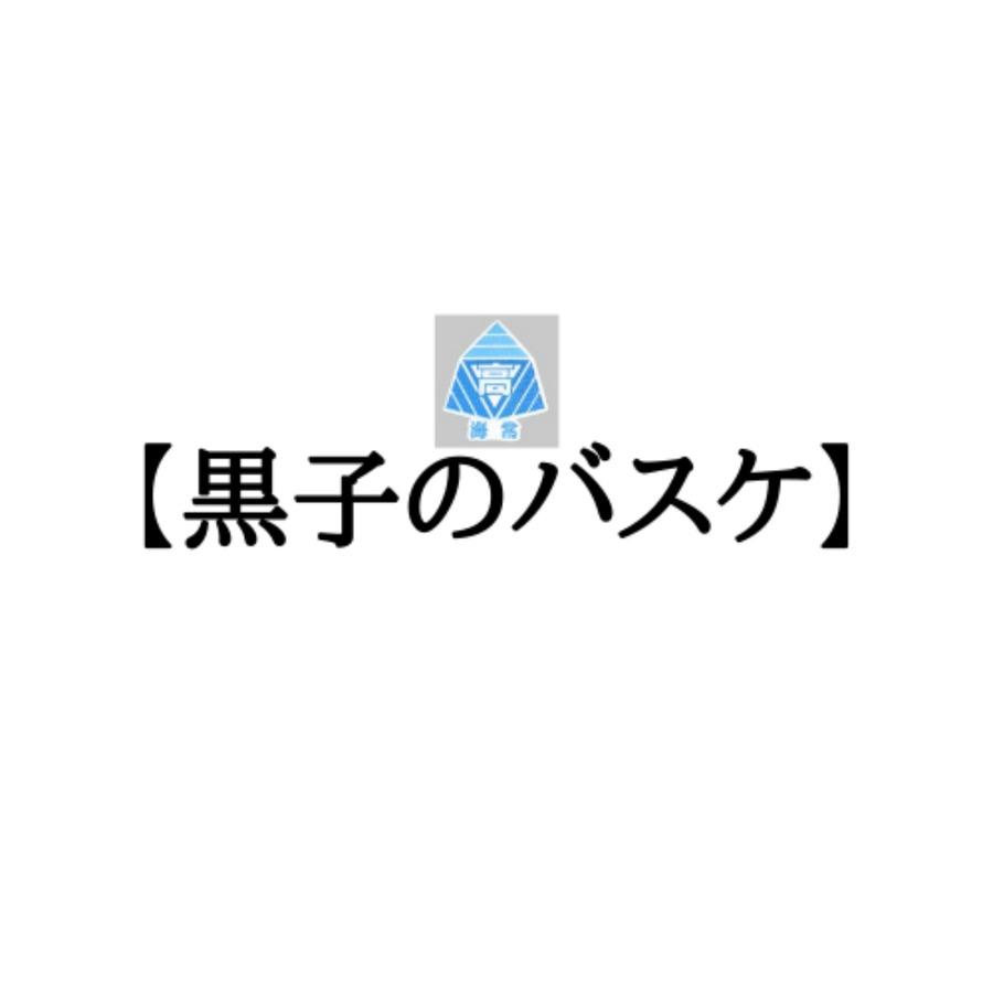 【黒子のバスケ】笠松幸男の魅力!能力や黄瀬との関係は?熱血男まとめ