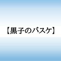 【黒子のバスケ】キセキの世代とは!各メンバーの特徴や関係性などまとめ!