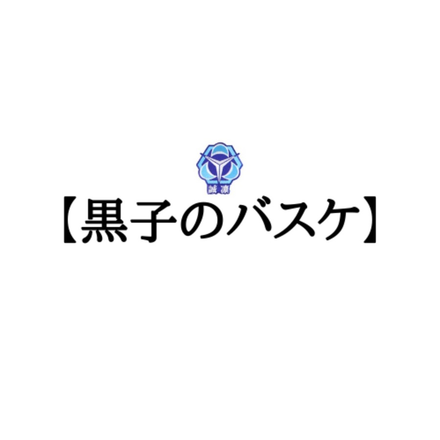 【黒子のバスケ】誠凛高校まとめ!メンバーや監督は?モデル校も調査