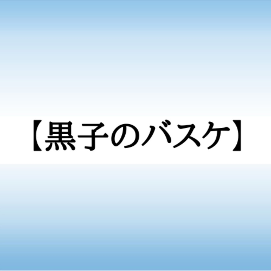【黒子のバスケ】古橋康次郎まとめ!プレースタイルは?声優やアニメの人気なども