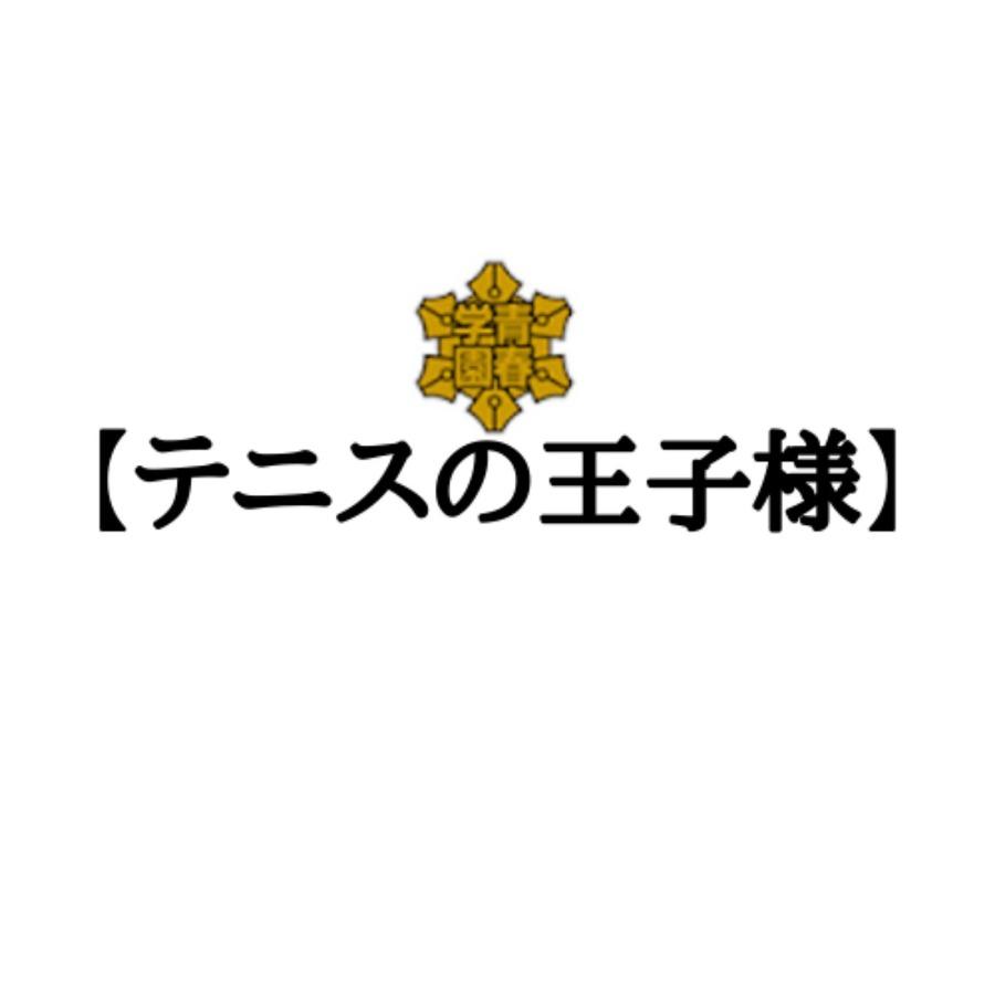 【テニスの王子様】青学こと青春学園所属キャラの声優一覧!