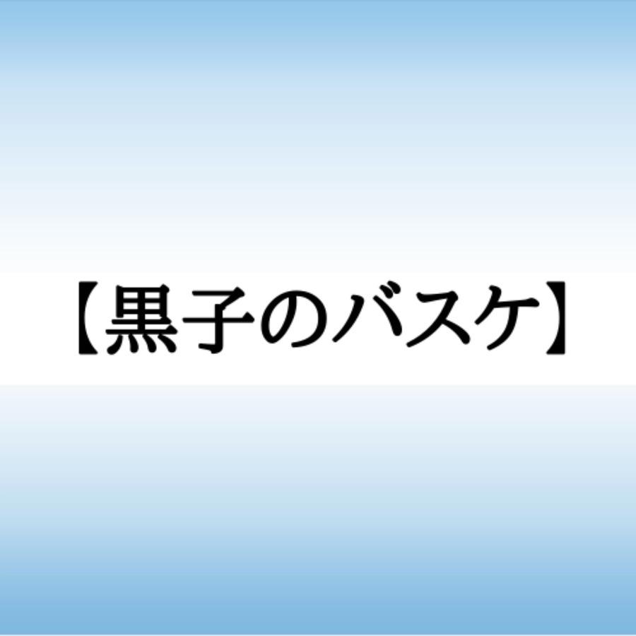 【黒子のバスケ】キャラクターまとめ!キャラ濃いめ?人気キャラは?