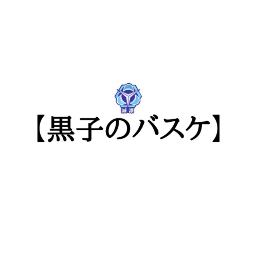 【黒子のバスケ】黒子テツヤまとめ!幻の6人目の変遷とは!