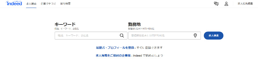 Indeedサイトより
