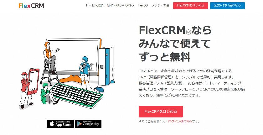 FlexCRM公式HPより