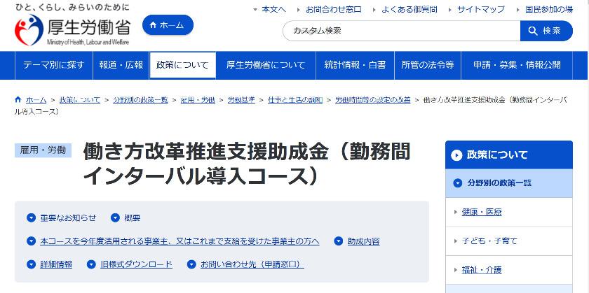 厚生労働省ホームページ「働き方改革推進支援助成金(勤務間インターバル導入コース)」より