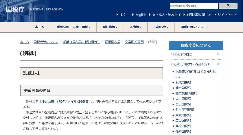 国税庁ホームページより