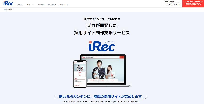 iRec公式サイトより