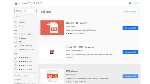ダウンロード不要!Chrome上でPDFが見られるChrome PDF Viewerが便利!