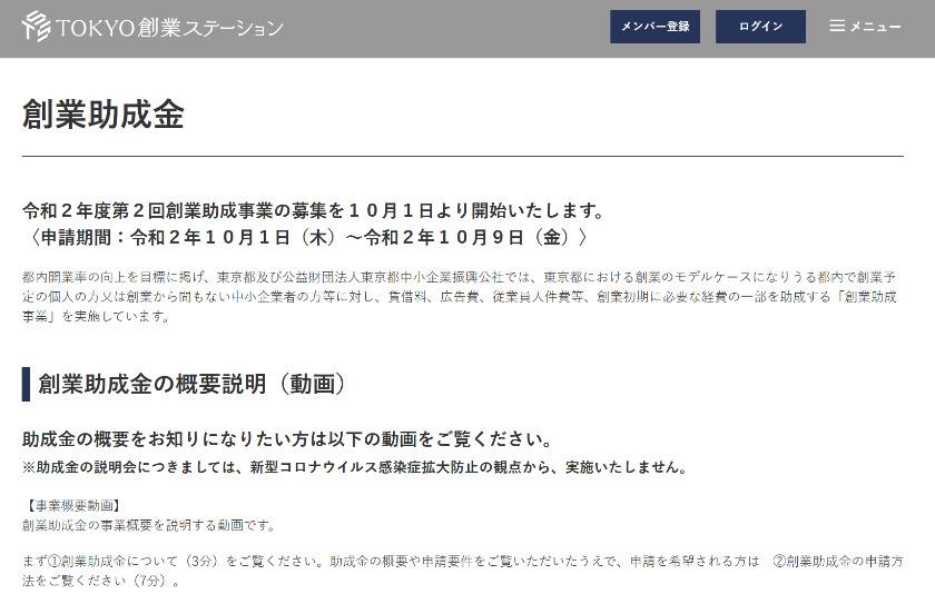 TOKYO創業ステーションHPより
