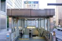 九段下駅周辺の喫煙所!日本武道館近くの喫煙スポット・カフェも紹介