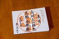 函館の神社で御朱印巡り!有名パワースポットのご利益も紹介