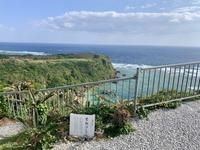 果報バンタは沖縄の絶景パワースポット!見どころや行き方を紹介