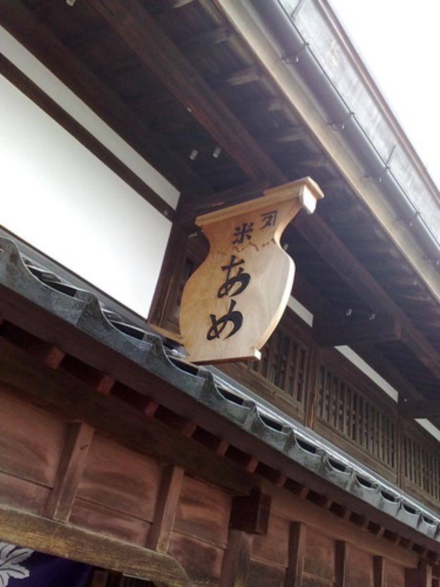 俵屋の飴は金沢の人気お土産!じろあめの食べ方・本店の体験も紹介