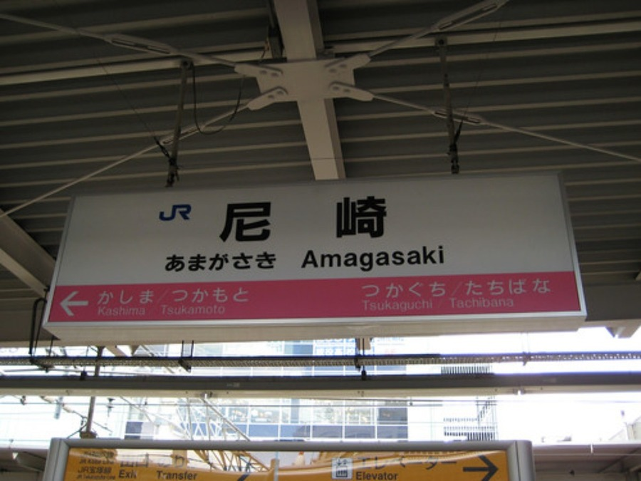 兵庫県尼崎市の治安は悪い?危険地区なの?ガラが悪く事件も多い!