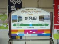 新発田市のラーメンランキング!地元で人気のラーメン屋さんを紹介