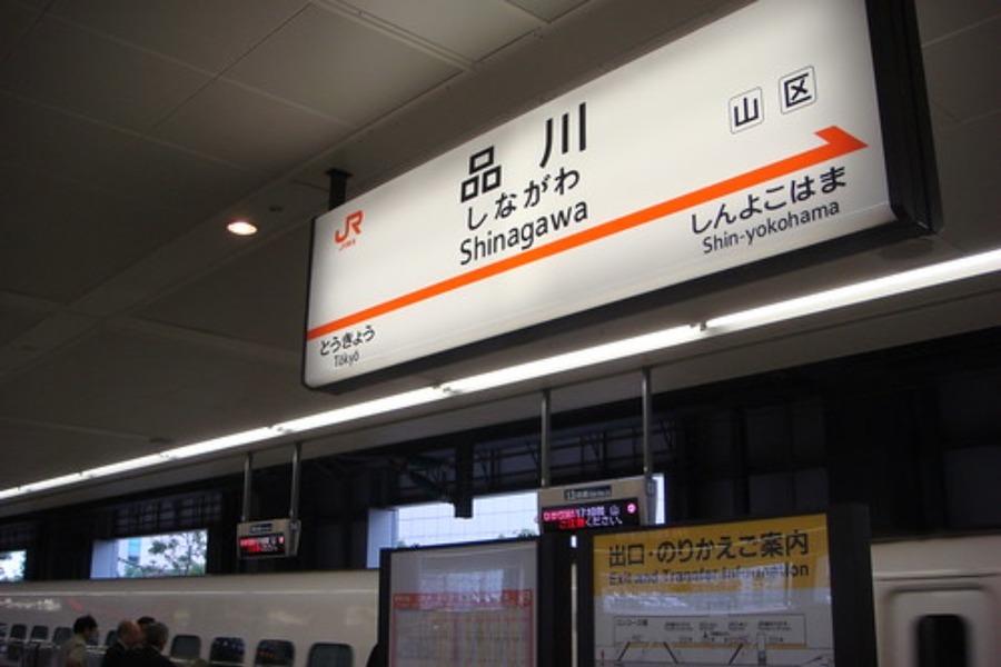 品川 駅 お 菓子