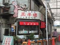 魚の棚商店街(明石)で食べ歩き!おすすめの居酒屋やランチのお店を紹介