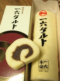松山のお土産人気ランキング!銘菓のおすすめやかわいいお菓子も紹介