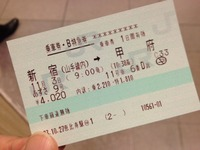 関東のお得な切符!日帰りにおすすめなフリー・乗り放題乗車券やグルメ切符を紹介