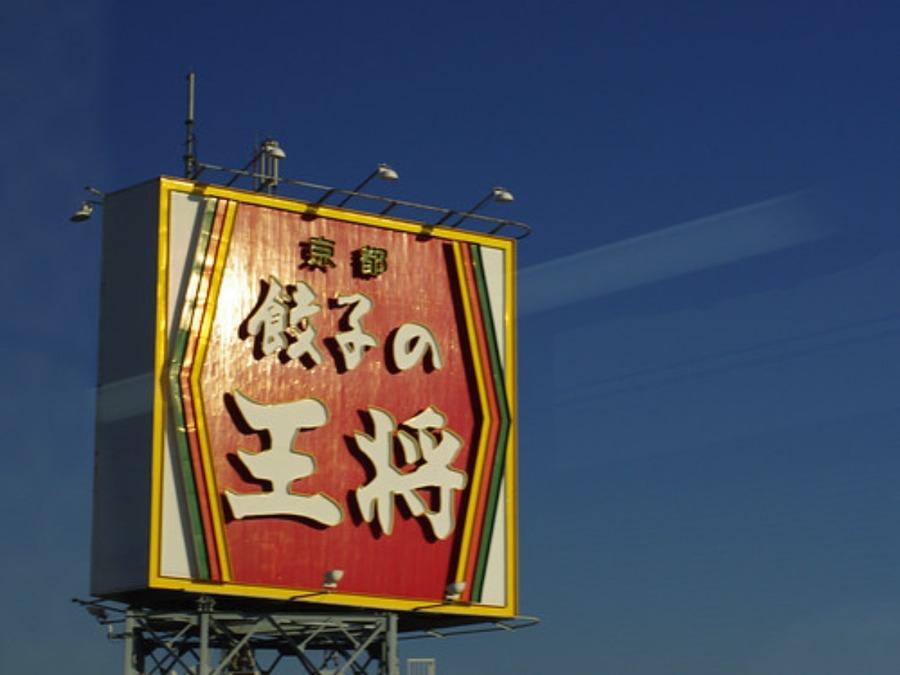 餃子の王将と大阪王将の違いや関係は?店舗数はどっちが多い?