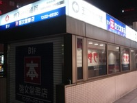 吉祥寺駅前の喫煙所は?アトレや井の頭公園など周辺のタバコスポットを紹介
