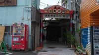 栄町市場は沖縄・那覇のデープな飲み屋街!おすすめの居酒屋・グルメを紹介