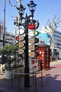 広尾商店街のグルメ店!人気の食べ歩き店・ランチがおすすめの店も紹介