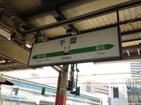 千葉駅・京成千葉駅の喫煙所!駅周辺でタバコが吸えるカフェも紹介