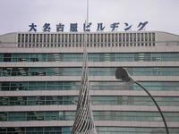 名古屋弁はかわいい方言!告白などの例文や特徴など一覧で紹介!