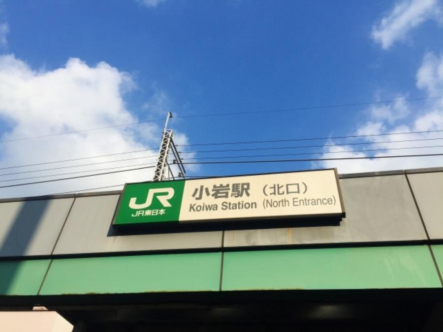 東京の小岩の治安は危険?小岩駅など女性の一人暮らしでの住みやすさも解説