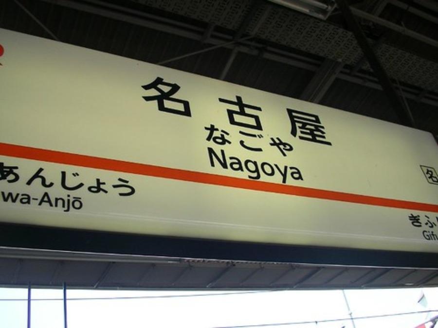 名古屋駅近くのモーニング店ランキング!おしゃれなカフェ・喫茶店を紹介