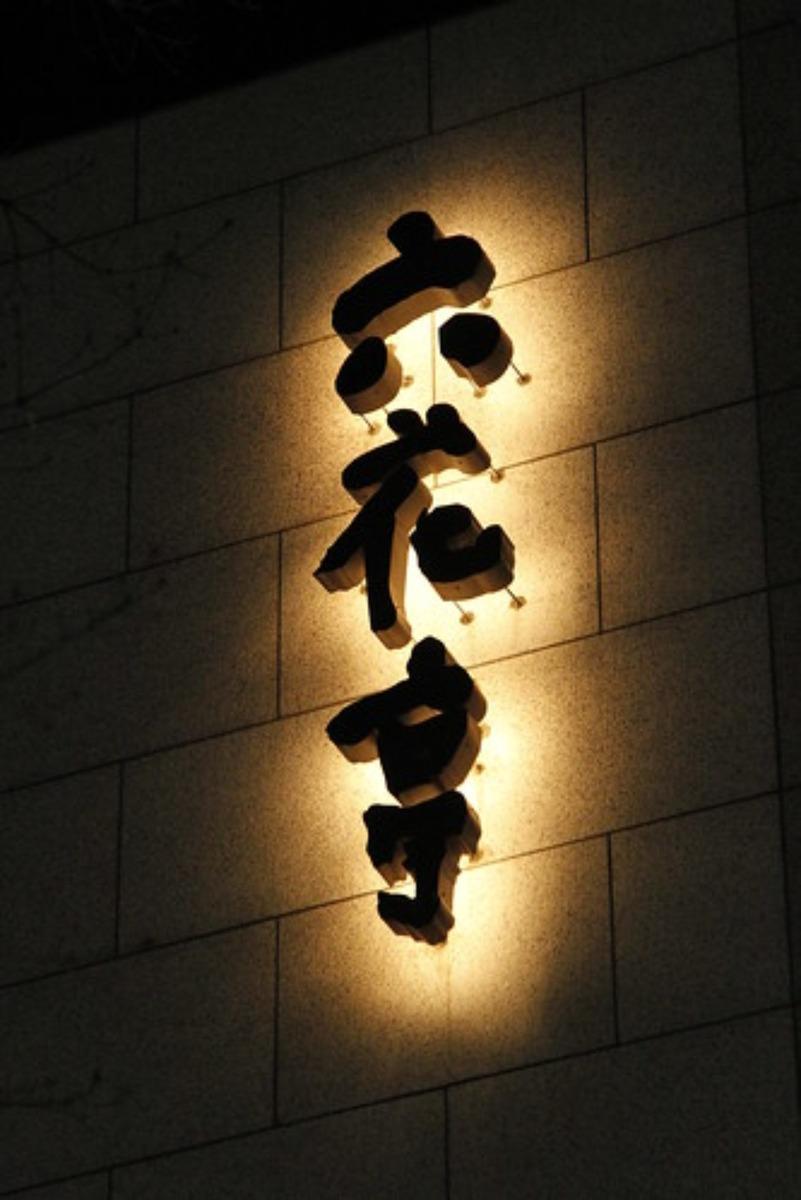 東京で六花亭のマルセイバターサンドが買える販売店舗を紹介!