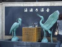 和倉温泉で足湯・温泉卵が作れる場所は総湯!無料スポットを紹介