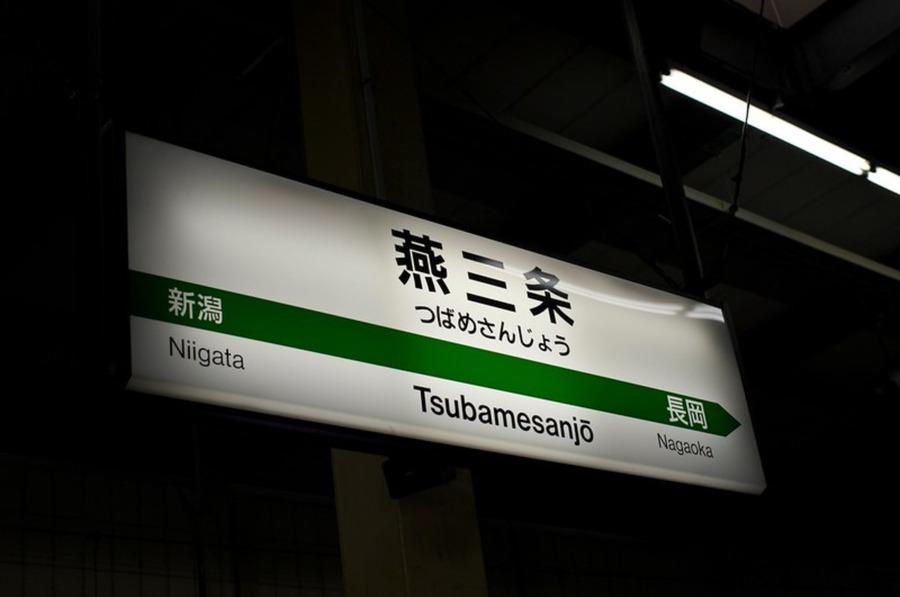 燕三条の観光スポット!燕三条駅周辺のおすすめ体験スポットも紹介
