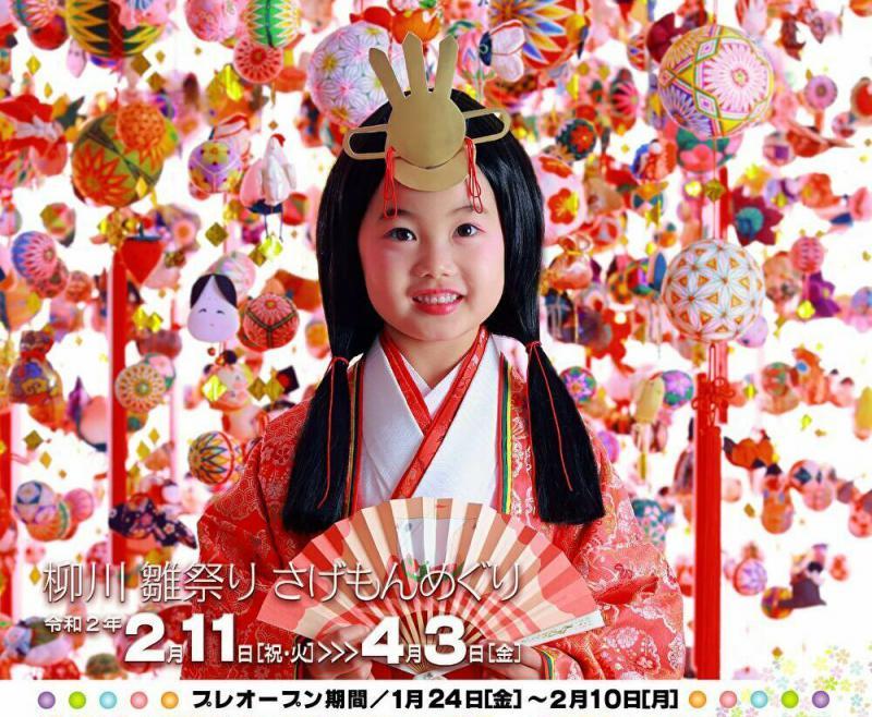 【一部イベント中止のお知らせ】2020年柳川雛祭り さげもんめぐり