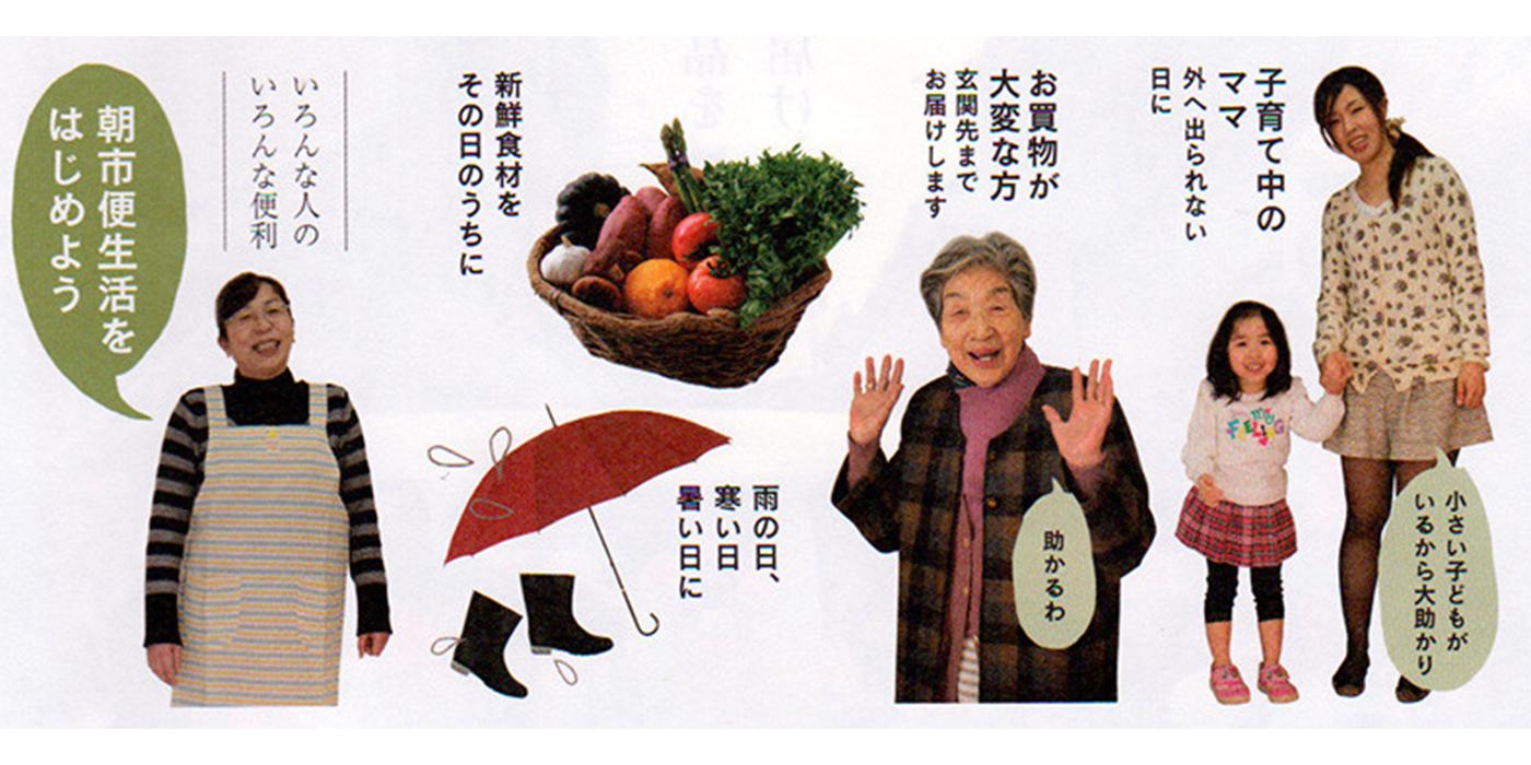 なかしま朝市便(生活用品)