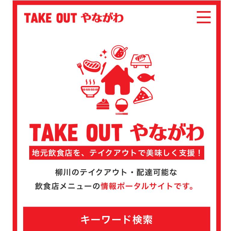 柳川のテイクアウト情報サイト【TAKE OUT やながわ】