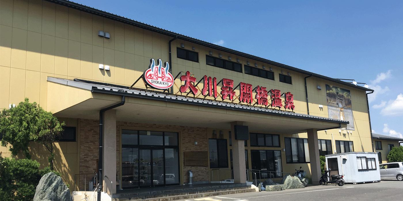 大川昇開橋温泉(温泉)
