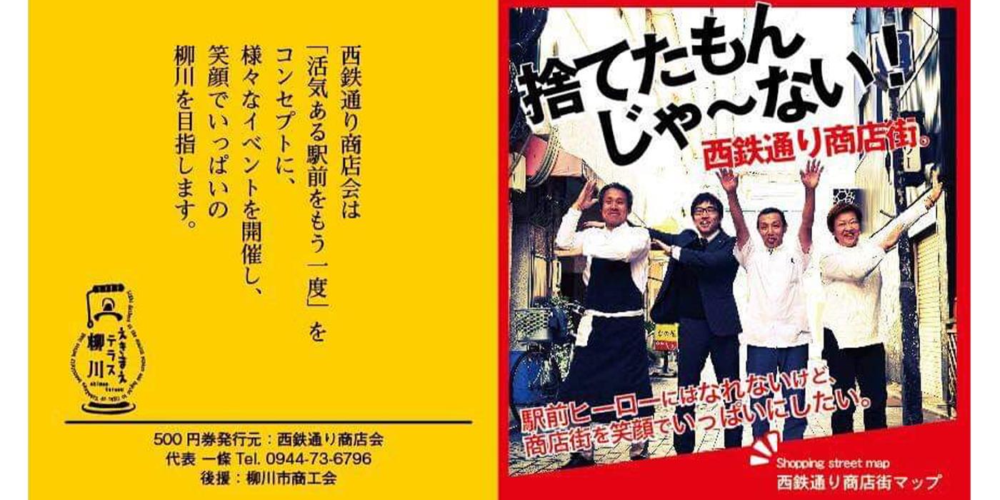 西鉄通り商店街の得するイベント(柳川市)